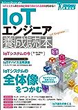 IoTエンジニア養成読本
