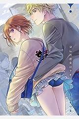 ほんの出来心です3 (光彩コミックス) Kindle版