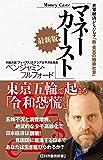 マネーカースト 最新版 世界経済がもたらす「新・貧富の階級社会」 (かや書房新書)