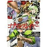 ゴブリンスレイヤー(2) (ビッグガンガンコミックス)