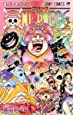 ONE PIECE 99 (ジャンプコミックス)