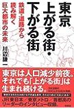 東京 上がる街・下がる街: 鉄道・道路から読み解く巨大都市の未来