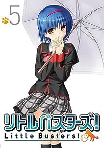 リトルバスターズ! 5 (初回限定版) [DVD]