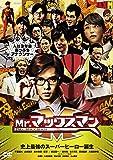 Mr.マックスマン [DVD]
