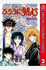 るろうに剣心―明治剣客浪漫譚― カラー版 2 (ジャンプコミックスDIGITAL) Kindle版