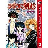 るろうに剣心―明治剣客浪漫譚― カラー版 2 (ジャンプコミックスDIGITAL)