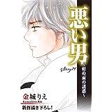 Love Silky 悪い男~軒の雨の誘惑~ story14