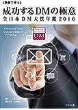 【事例で学ぶ】成功するDMの極意 ―全日本DM大賞年鑑2016