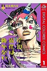 岸辺露伴は動かない カラー版 1 (ジャンプコミックスDIGITAL) Kindle版