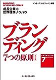 ブランディング 7つの原則【改訂版】 成長企業の世界標準ノウハウ (日本経済新聞出版)
