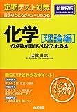 定期テスト対策 化学[理論編]の点数が面白いほどとれる本