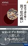 経済で謎を解く 関ヶ原の戦い (青春新書インテリジェンス)