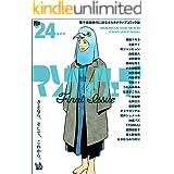 マンガ on ウェブ 第24号 [雑誌] (佐藤漫画製作所)