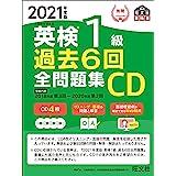 2021年度版 英検1級 過去6回全問題集CD (旺文社英検書)