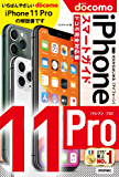 ゼロからはじめる iPhone 11 Pro スマートガイド ドコモ完全対応版
