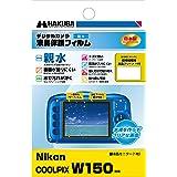 HAKUBA デジタルカメラ液晶保護フィルム 画面が濡れても見やすい親水タイプ Nikon COOLPIX W150専用…