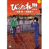 びったれ!!! 2 (ヤングチャンピオン・コミックス)