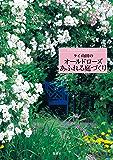 ケイ山田のオールドローズあふれる庭づくり (集英社e単行本)