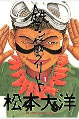 鉄コン筋クリート(1) (ビッグコミックス) Kindle版