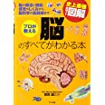 史上最強カラー図解 プロが教える脳のすべてがわかる本