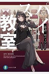 スパイ教室04 《夢語》のティア (富士見ファンタジア文庫) Kindle版