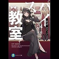 スパイ教室04 《夢語》のティア (富士見ファンタジア文庫)
