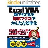 Excel VBA 誰でもできる「即席マクロ」でかんたん効率化