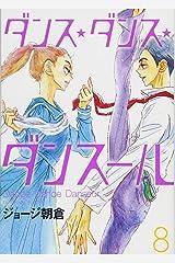 ダンス・ダンス・ダンスール (8) (ビッグコミックス) コミック