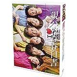 親バカ青春白書[Blu-ray BOX]