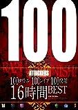 100タイトル100レイプ100発射16時間BEST アタッカーズ [DVD]