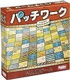 ホビージャパン(HobbyJAPAN) パッチワーク 日本語版