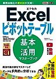 (無料電話サポート付)できるポケット Excelピボットテーブル 基本&活用マスターブック Office 365/201…