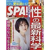 SPA!(スパ!) 2021年 6/29 号 [雑誌]