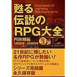 甦る 伝説のRPG大全 Vol.3