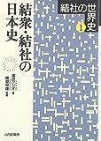 結衆・結社の日本史 (結社の世界史)