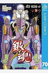 銀魂 モノクロ版 70 (ジャンプコミックスDIGITAL) Kindle版