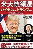 米大統領選 バイデン候補とトランプ候補の守護霊インタビュー