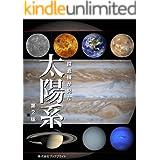 探査機が見た 太陽系【第2版】
