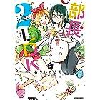 部長と2LDK : 2 (アクションコミックス)