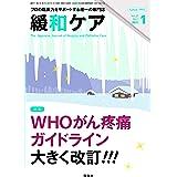 緩和ケア 2021年01月号 (WHOがん疼痛ガイドライン大きく改訂!!!)