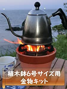 七輪より「鉢りん」焚火コンロ6号 もりた式 | 植木鉢 ウッドストーブ & 燻製 スモーカー