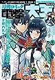 月刊コミック 電撃大王 2021年1月号