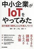 中小企業がIoTをやってみた-試行錯誤で獲得したIoTの導入ノウハウ-