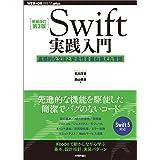 [増補改訂第3版]Swift実践入門 ── 直感的な文法と安全性を兼ね備えた言語 WEB+DB PRESS plus