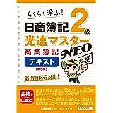 日商簿記2級 光速マスターNEO 商業簿記 テキスト <第5版> (光速マスターシリーズ)