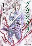プランダラ (13) (角川コミックス・エース)