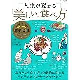 人生が変わる「美しい」食べ方 (TJMOOK)