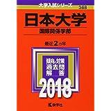 日本大学(国際関係学部) (2018年版大学入試シリーズ)