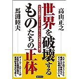 世界を破壊するものたちの正体 日本の覚醒が「グレート・リセット」の脅威に打ち勝つ