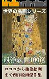 西洋絵画100選: ロココ美術から抽象絵画へ